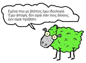 Πράσινο Πρόβατο